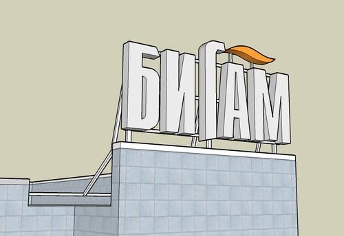 """Накрышная конструкция """"Бигам"""""""
